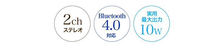 2chステレオ Bluetooth4.0対応 実用最大出力10W