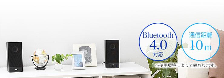 Bluetooth4.0対応 通信距離10m