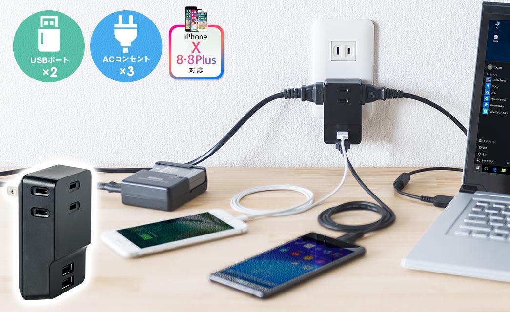 USBポート×2 ACコンセント×3