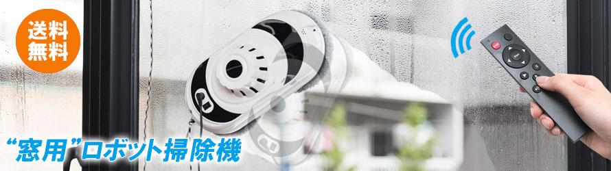 自動で窓拭きできる窓掃除機(お掃除ロボット)EEX-CD014