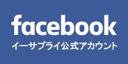 イーサプライ公式フェイスブックアカウントはコチラ