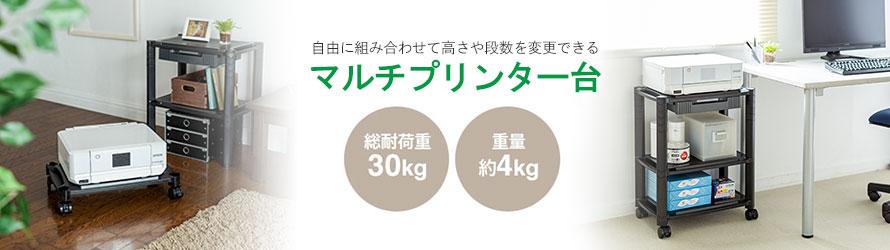 高さや段数が変更できるプリンター台(3段・キャスター・黒・マルチラック)EEX-PTS06
