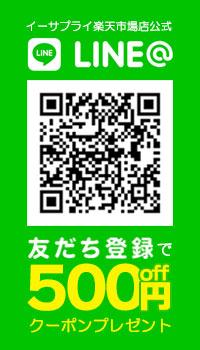LINE@ 友達追加で500円クーポンプレゼント!