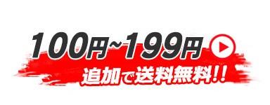 \100〜\199