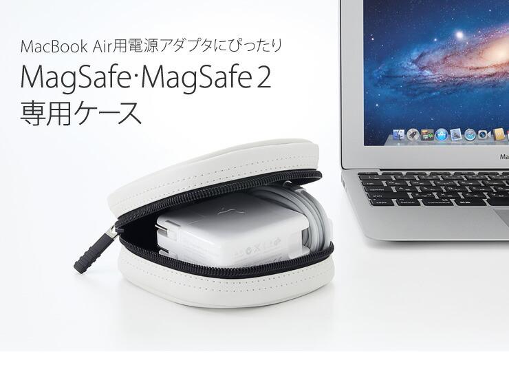 MagSafe・MagSafe2(45W)専用ケース