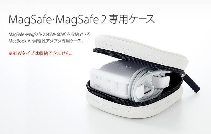 MagSafe・MagSafe2 専用ケース