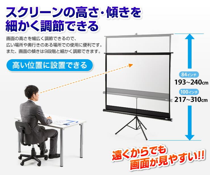 スクリーンの高さ・傾きを細かく調節できる
