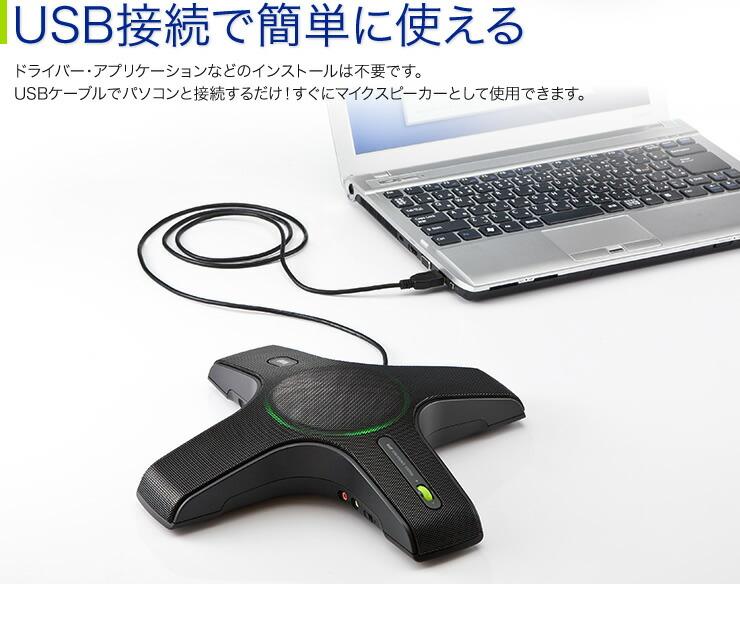 USB接続で簡単に使える