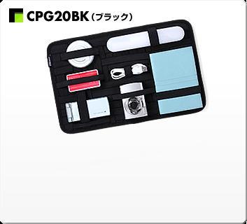 CPG20BK(ブラック)の画像