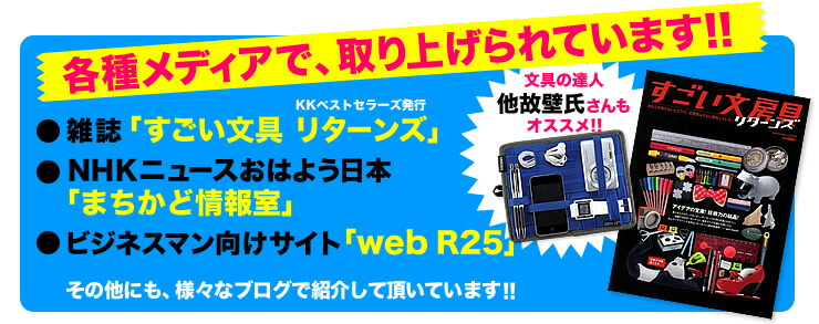 すごい文具 まちかど情報室 web R25