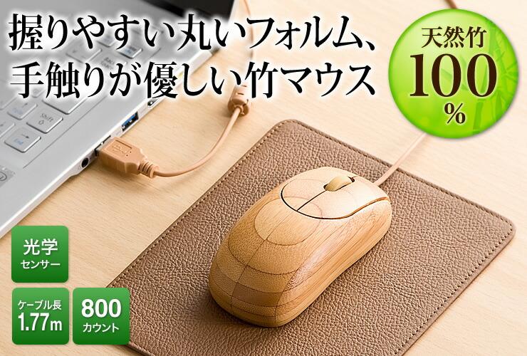 握りやすい丸いフォルム、手触りが優しい竹マウス