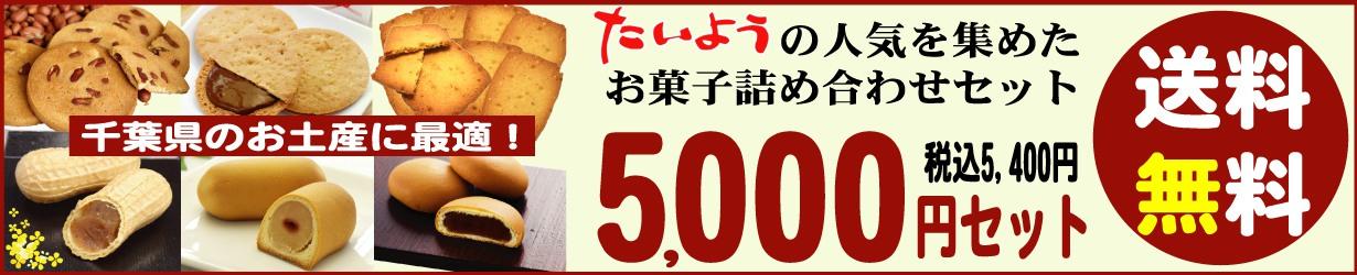 5000set