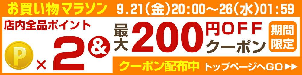 20180921お買い物マラソン