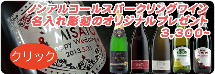 ノンアルコール スパークリングワイン彫刻ボトル