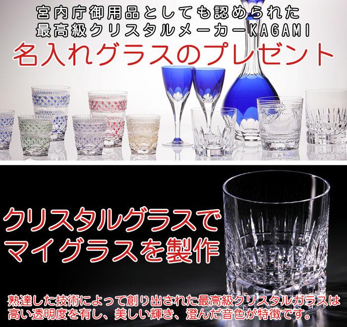 名入れグラスのイメージ1【名入れ彫刻 × カガミクリスタル 青墨色 ロックグラス / 名入れ ウイスキーグラス(T410-2438-BLK) / メーカー木箱】