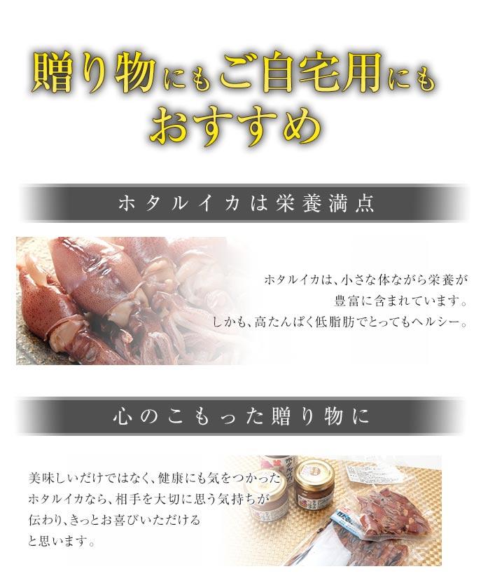 ホタルイカ 富山湾産 沖漬け80g(2~3人前) サラッと醤油味