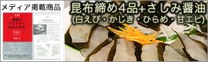 昆布締め4点セット(+さしみ醤油)