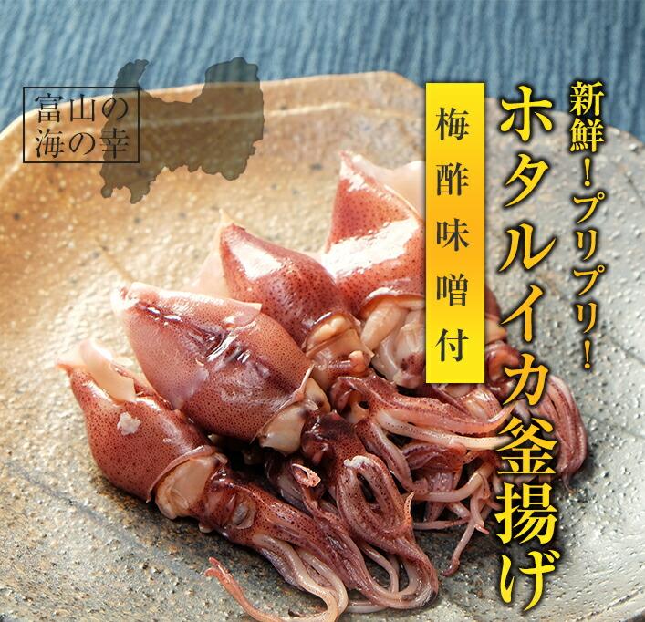 ホタルイカ 富山湾産 釜揚げ80g(2~3人前) 梅酢味噌付き