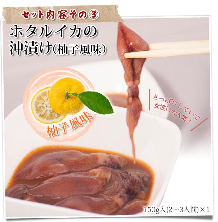 ホタルイカの沖漬け柚子風味小