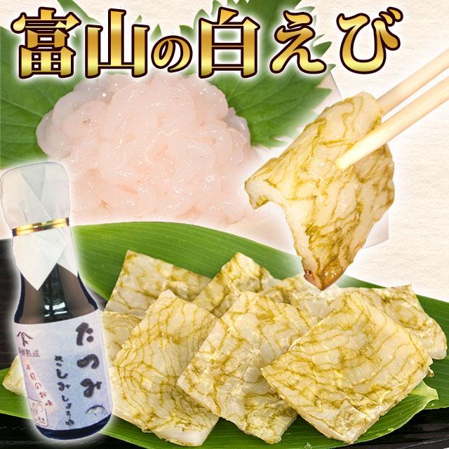 富山名産白えび+刺身醤油のセット