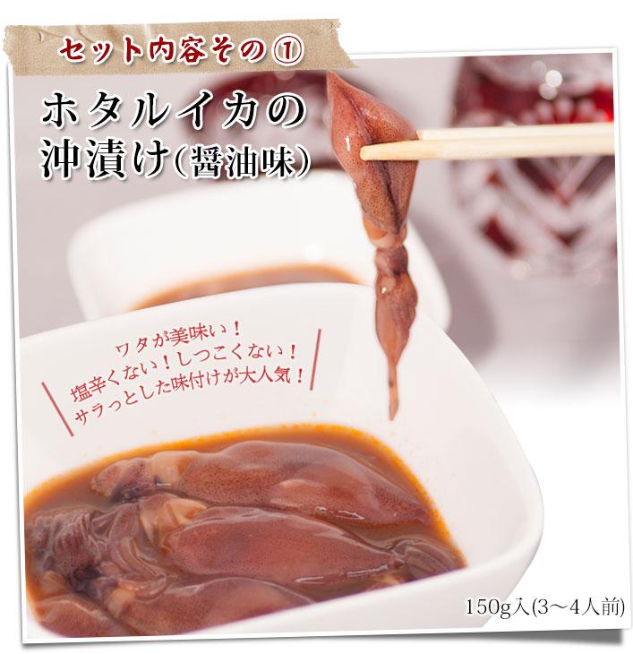 ホタルイカのサラッと沖漬け醤油味