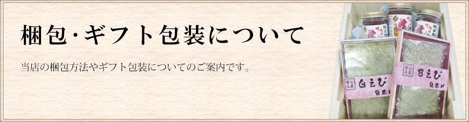 富山の店/越中氷見屋/ギフト/お歳暮/お中元/父の日