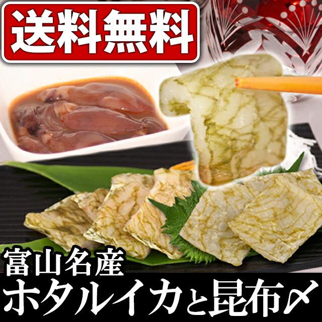 富山名産 ホタルイカの沖漬け(大)と白エビ・甘えびの 昆布締め4品セット