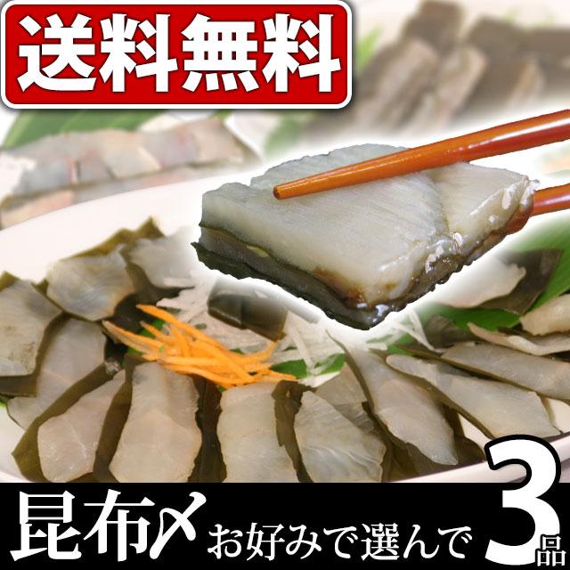 富山名産昆布締め選べる3品のセット