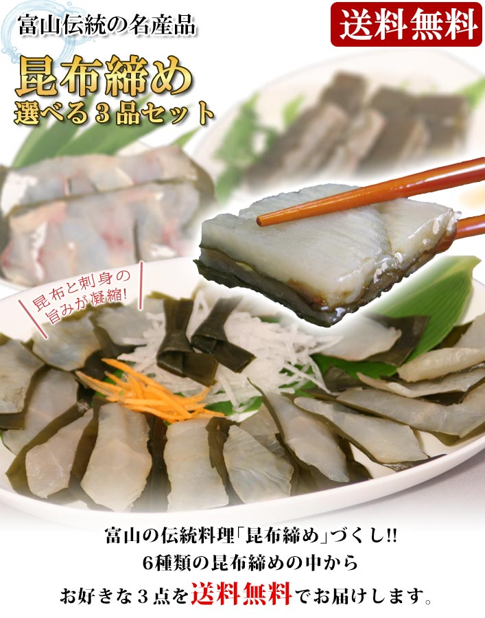 カジキ・ひらめ・車鯛・真タラ・イカ・甘えびの昆布締めの中から選べる3品セット