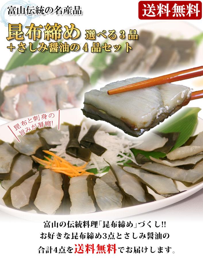 カジキ・ひらめ・車鯛・真タラ・イカ・甘えびの昆布締めの中から選べる3品とさしみしょうゆのセット