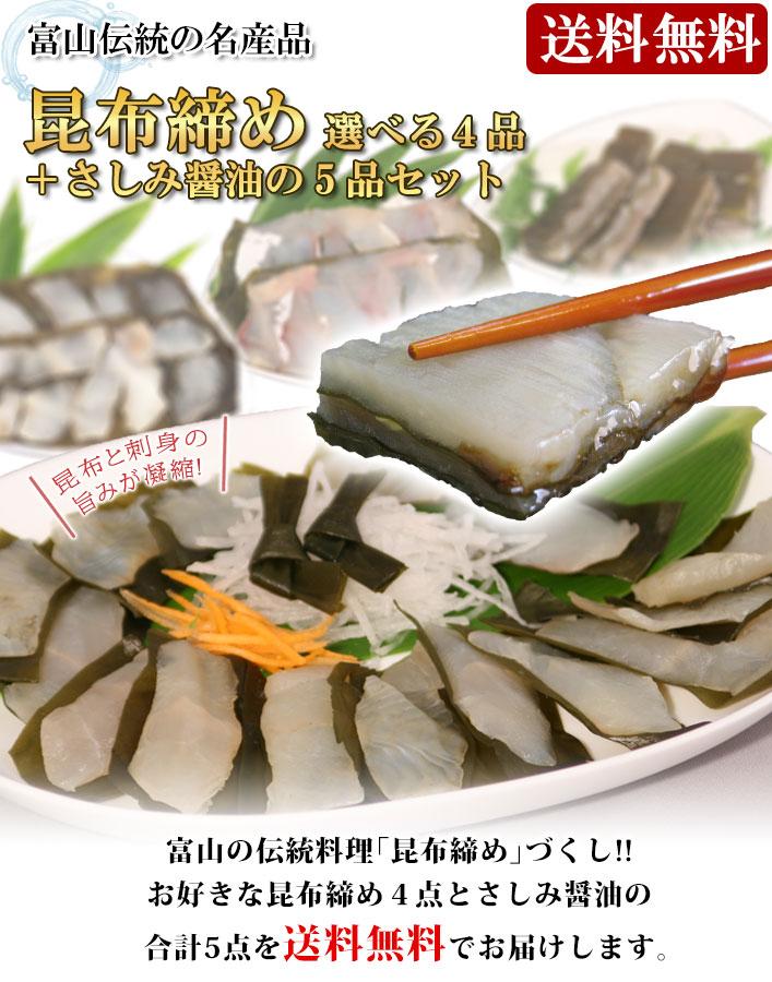 カジキ・ひらめ・車鯛・真タラ・イカ・甘えびの昆布締めの中から選べる4品とさしみしょうゆのセット
