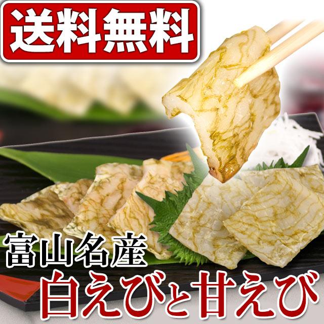 富山名産白えび・甘えびの昆布締め3品のセット