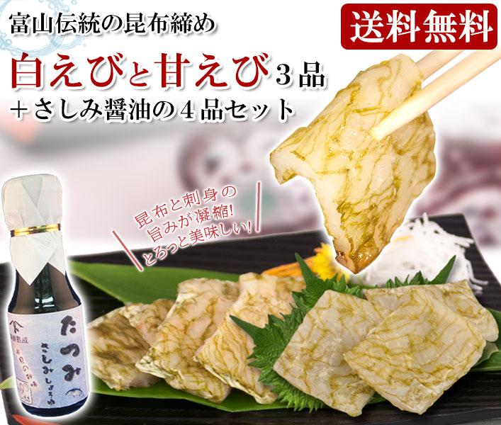 白えびと甘えびの昆布締め+さしみ醤油