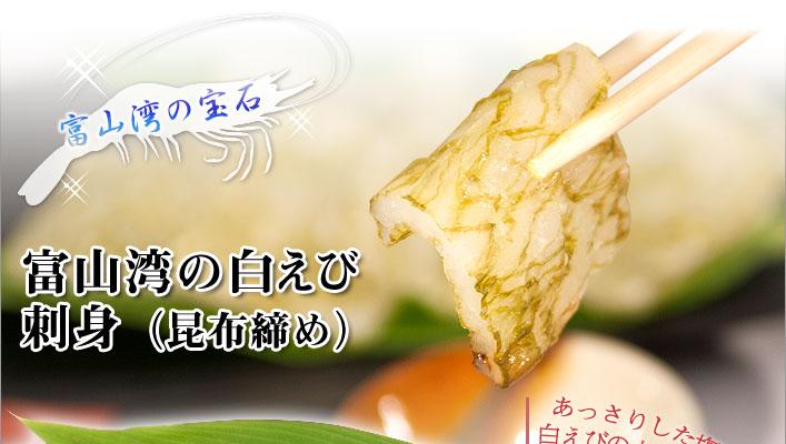 富山湾の白えび昆布締め