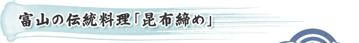 富山の伝統料理「昆布締め」