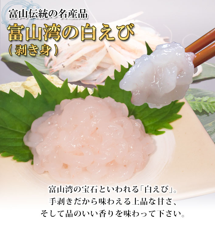 富山湾の白えび刺身(剥き身)