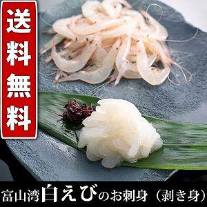 白エビのむき身/富山の白エビ 越中氷見屋