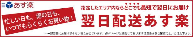 あす楽商品一覧/富山の店 越中氷見屋