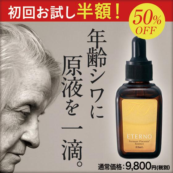 新発売、エテルノ発酵プラセンタ美容液が初回限定半額
