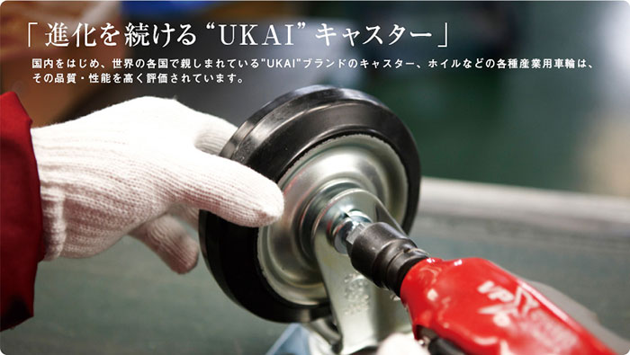 岐阜産研工業(ウカイ)製 キャスター&ホイール