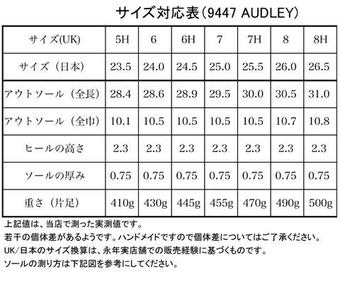 クロケット&ジョーンズ ハンドグレード キャップトゥ オードリー ラスト337 サイズ表