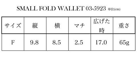 グレンロイヤル SMALL FOLD WALLET 03-5923 サイズ表