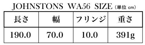 ジョンストンズ カシミア大判ストール WA56 サイズ表