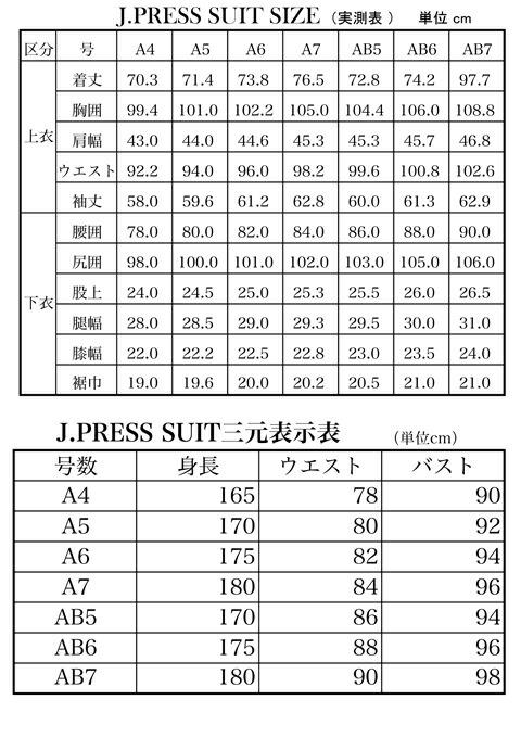 J.press スーツ サイズ表