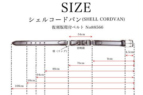 リング付きコードバンベルトのサイズ