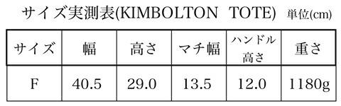 タスティング 「キンボルトン」トートバッグ サイズ表
