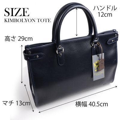タステング キンボルトントートバッグのサイズ