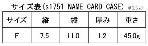 ホワイトハウスコックス s1751 名刺入れ サイズ表