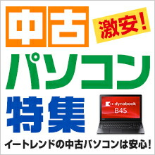 激安!中古パソコン特集 - イートレンドの中古パソコンは安心!