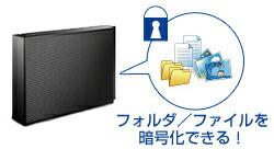フォルダ/ファイルを暗号化できる!